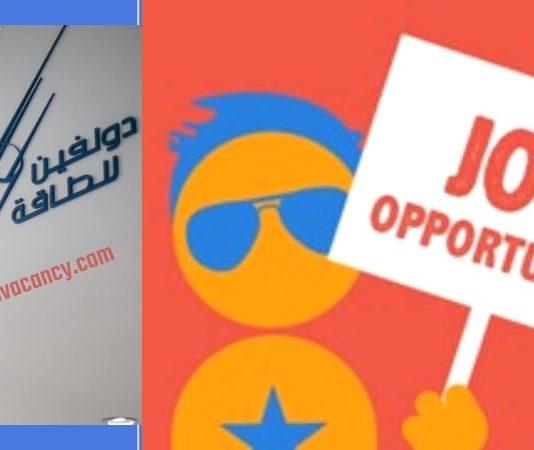 Dolphin Energy Job Vacancies
